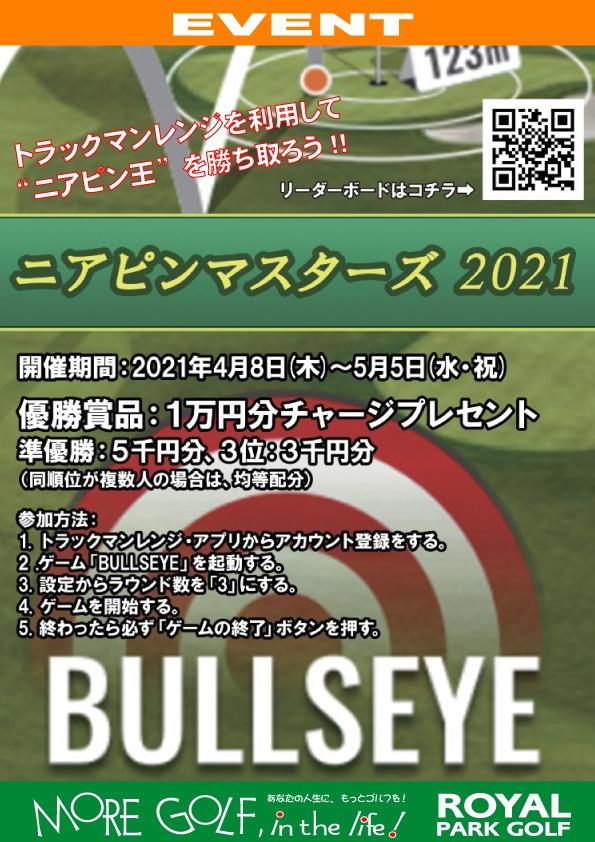 【イベント】ニアピンマスターズ2021 開催のご案内