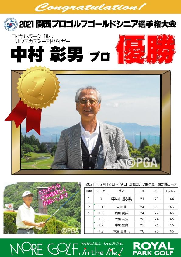 中村彰男プロ【関西プロゴルフゴールドシニア選手権大会】優勝!