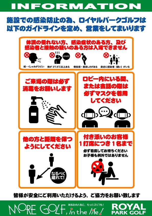 緊急事態宣言下における営業について【お願い】
