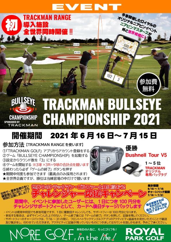 全世界同時開催!【TRACKMAN BULLSEYE CHAMPIONSHIP2021】開催のご案内
