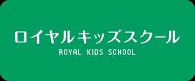ロイヤルキッズスクール
