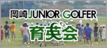 岡崎JUNIOR GOLFER 育英会